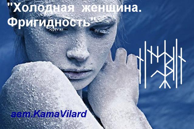 """Холодная женщина.Фригидность"" (порча) авт.KamaVilard Iaaau10"