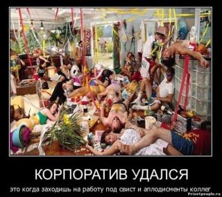 Интересные, не избитые конкурсы на Новогодний и не только корпоротивы!!! Korpor10