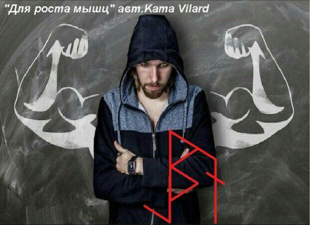 """Для роста мышц"" авт.Kama Vilard Oiao10"