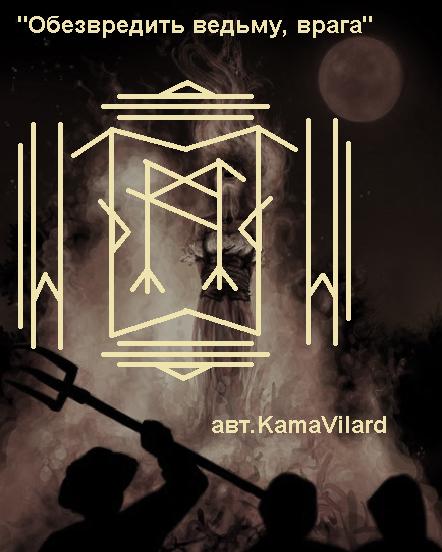 """""""Обезвредить ведьму, врага"""" авт.KamaVilard"""