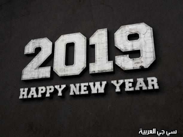 كل عام وأنتم بألف خير  سنة جديدة طيبة عليكم 2019 I--aao13