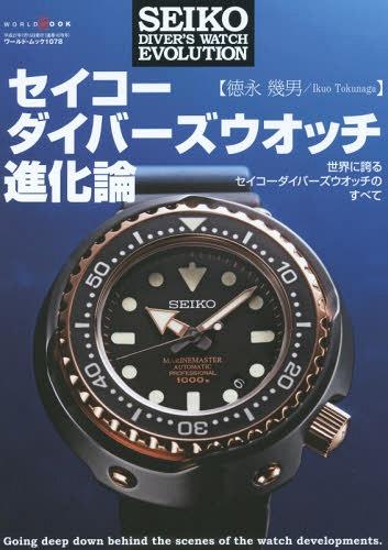 Libros y Artículos relacionados con Divers Seiko 37d56e10
