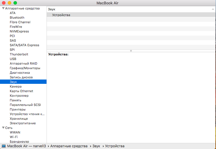 [SOLVED] Problems with sound HP Probook 4540S High Sierra 10.13.6 E_ua_210