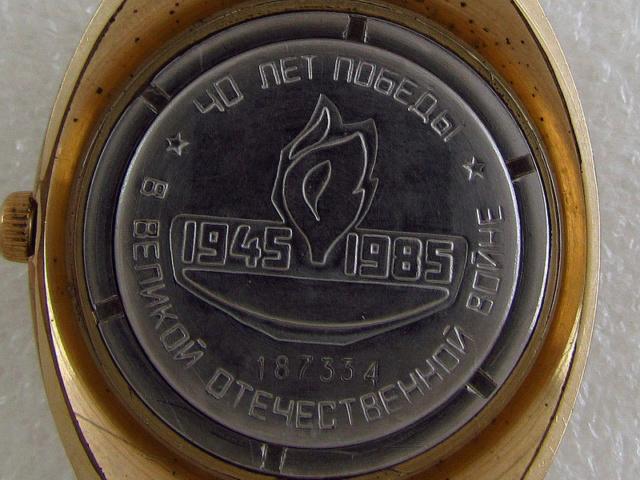 Les montres soviétiques commémoratives de la victoire  S-l16064
