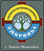 ТСН Здоровье, г. Ханты-Мансийск