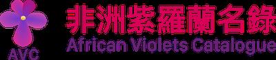 非洲紫羅蘭名錄