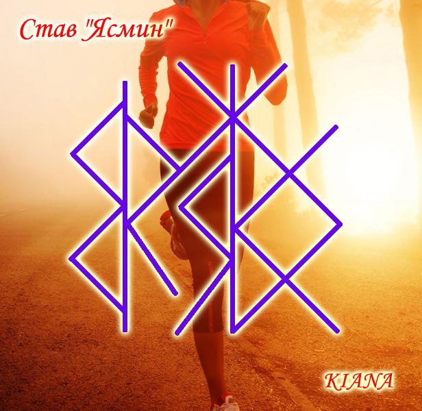 "Став ""Ясмин"" от KIANA Kiana_10"
