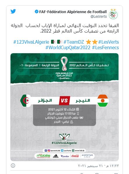 الفيفا تدخل تغييرا جديدا على توقيت مباراة الجزائر مع النيجر بنيامي Q10