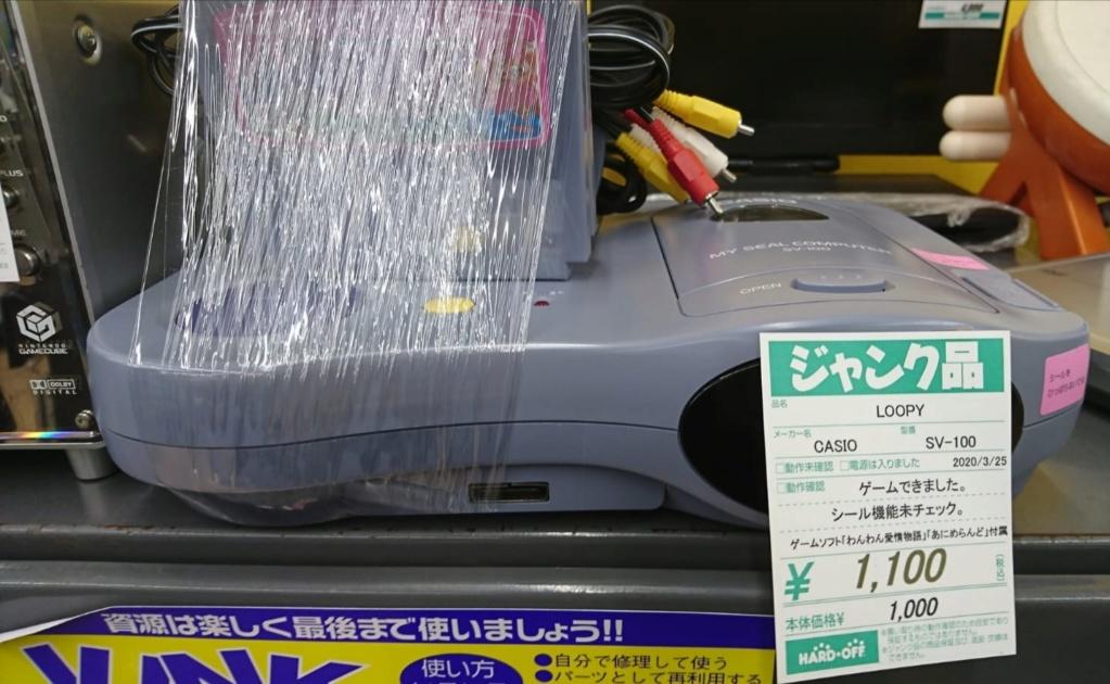 Corona et prix du rétro venant du Japon. Img_2024