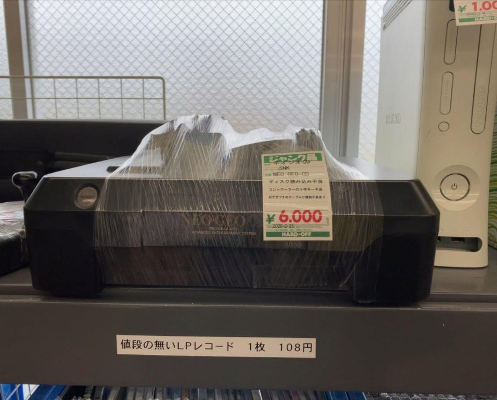 Corona et prix du rétro venant du Japon. Img_2025