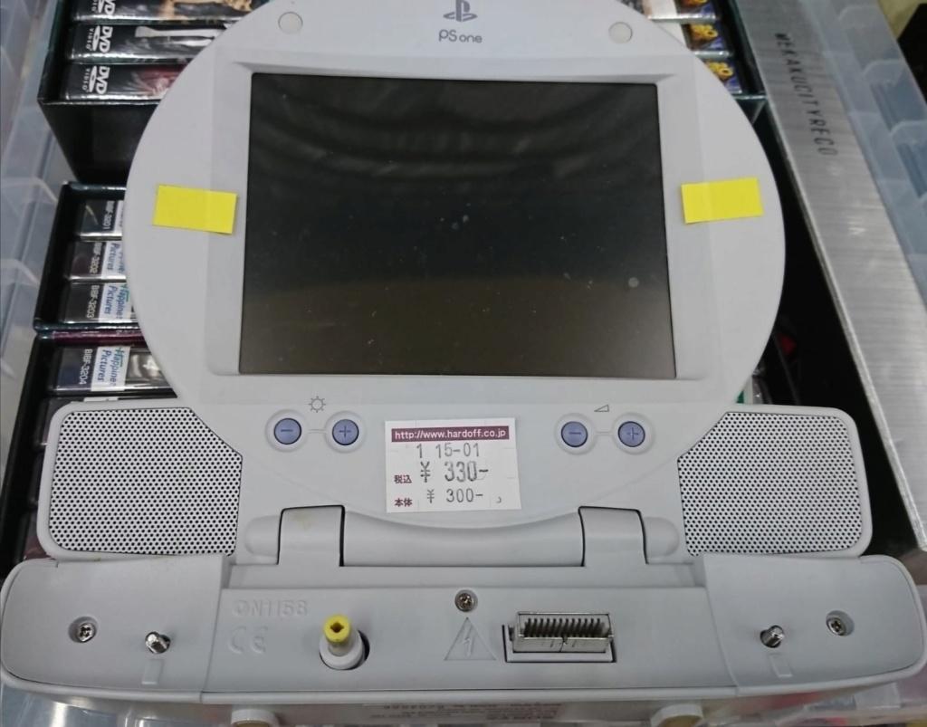 Super Potato a désormais une boutique eBay  - Page 2 Img_2071