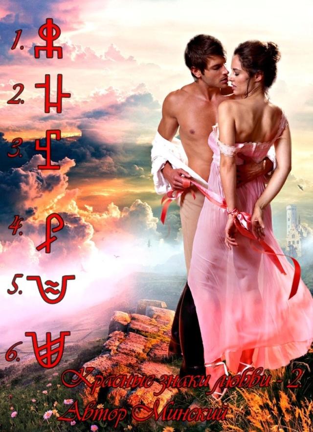 Красные знаки любви - 2 авт. Минский/ Винтас Y6g7ug10