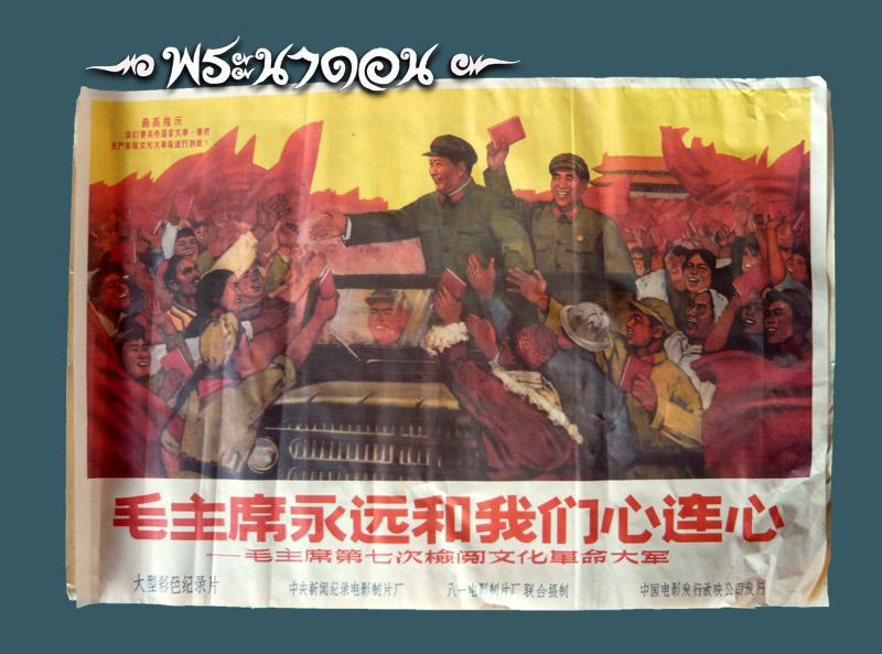 โปสเตอร์เก่าหายาก จากเมืองจีน Mul05-10