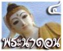 ร้านพระนาดอน ( ฝากข้อความติดต่อ ) Logop010
