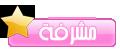 مشرفـــة