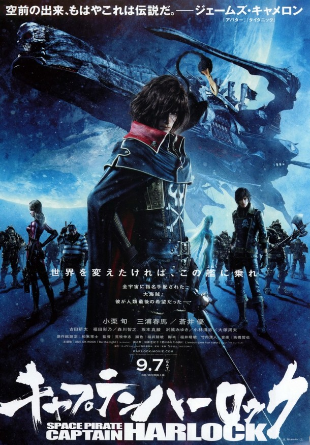 SPACE PIRATE CAPTAIN HARLOCK - Toei Animation - 07 Sept 2013 Space_10