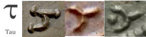 les symboles des exergues de Siscia Tau10