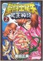[Manga] Saint Seiya Next Dimension - Page 5 Nd0210