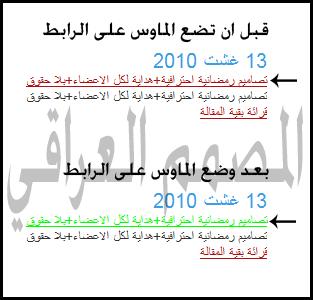 كود css لتغير لون الرابط عن مرور المؤشر عليه لاحلى بلوك حصري من المصمم العراقي 123410