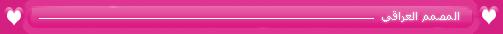 كود css لتغير لون الرابط عن مرور المؤشر عليه لاحلى بلوك حصري من المصمم العراقي Uoouu10