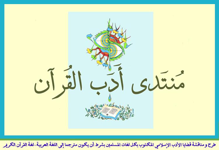 منتدى أدب القرآن