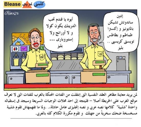 كلمني عربي من فضلك 210