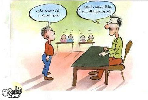 المدرس يسأل والتلميذ يجيب (كاريكاتير ) !؟!؟!؟ 67ep7710