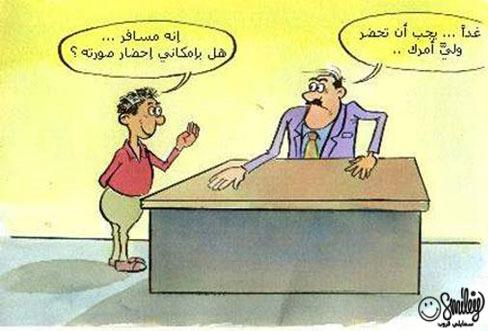 المدرس يسأل والتلميذ يجيب (كاريكاتير ) !؟!؟!؟ 75ln1010
