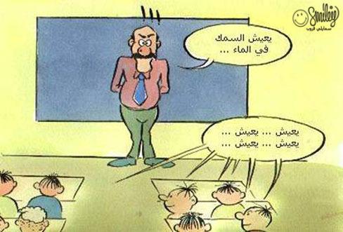 المدرس يسأل والتلميذ يجيب (كاريكاتير ) !؟!؟!؟ Bkxssb10