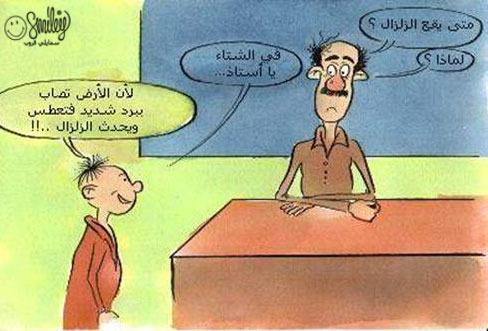 المدرس يسأل والتلميذ يجيب (كاريكاتير ) !؟!؟!؟ L7nuhv10