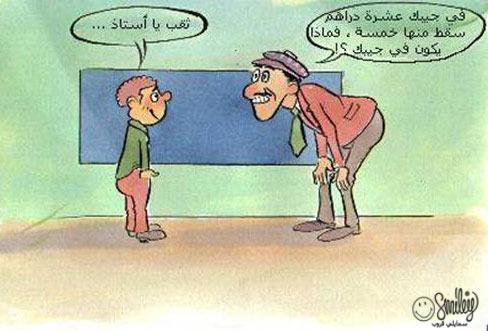 المدرس يسأل والتلميذ يجيب (كاريكاتير ) !؟!؟!؟ Tbylsu10