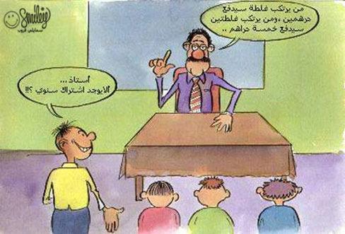 المدرس يسأل والتلميذ يجيب (كاريكاتير ) !؟!؟!؟ Ud0mc310