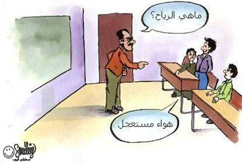 المدرس يسأل والتلميذ يجيب (كاريكاتير ) !؟!؟!؟ Y20g7a10