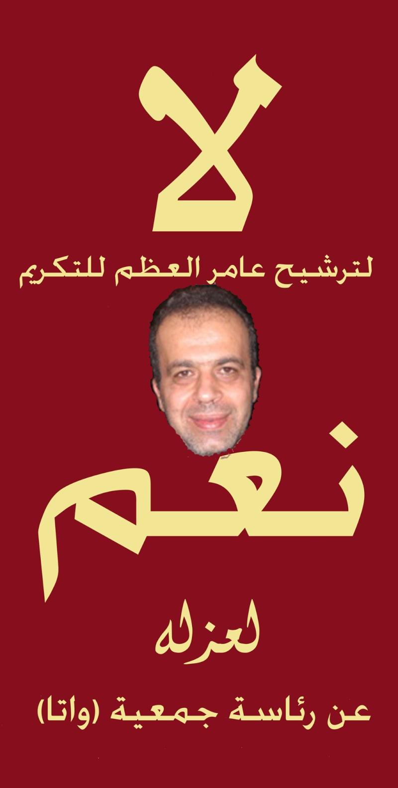 لقد أعذر من أنذر!- بيان هام للنشر و التعميم من أجل غزة ! Affich11
