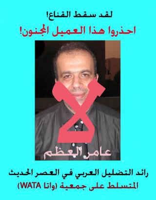 لقد أعذر من أنذر!- بيان هام للنشر و التعميم من أجل غزة ! Amer_a10