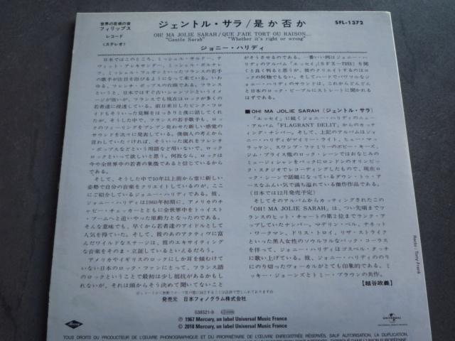 coffret n° 15 des 45 tours de collection 1961-1969 édité par POLYGRAM P1610438