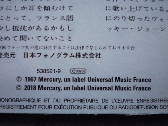 coffret n° 15 des 45 tours de collection 1961-1969 édité par POLYGRAM P1610440