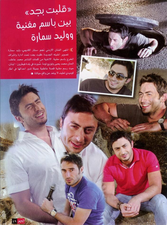 in kamar magazine abou clip alebt bi gad Bassem12