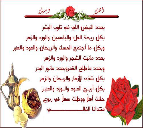 مرحبا بالضيوف الكرام 11959110