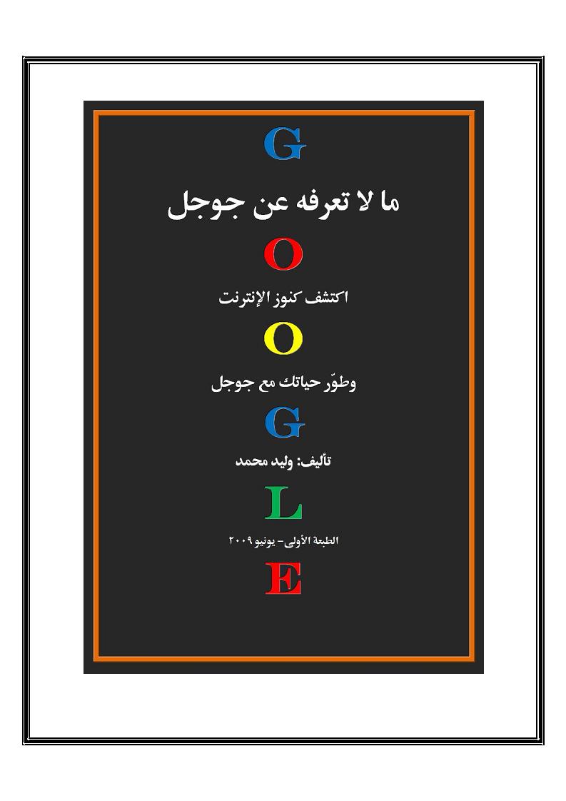 """كتاب """" ما لا تعرفه عن جوجل """" اكتشف كنوز الانترنت و طور حياتك مع جوجل 14tq8010"""