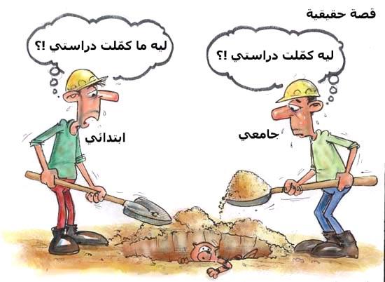 كاريكاتير As_vid10