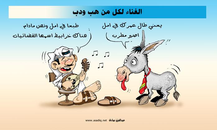 كاريكاتير As_vid11