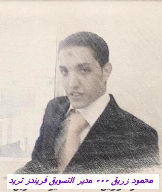 فريندز تريد 00000 عمرو الشحات وشركاه