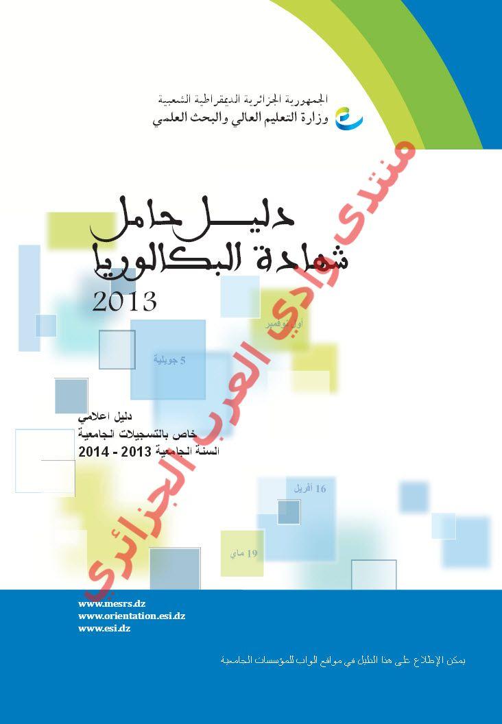 دليل الناجحين في شهادة البكالوريا 2013 04-07-11