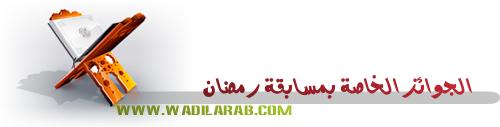 قائمة الجوائز المخصصة للفائزين في مسابقة شهر رمضان المبارك 2013 Caiaca10