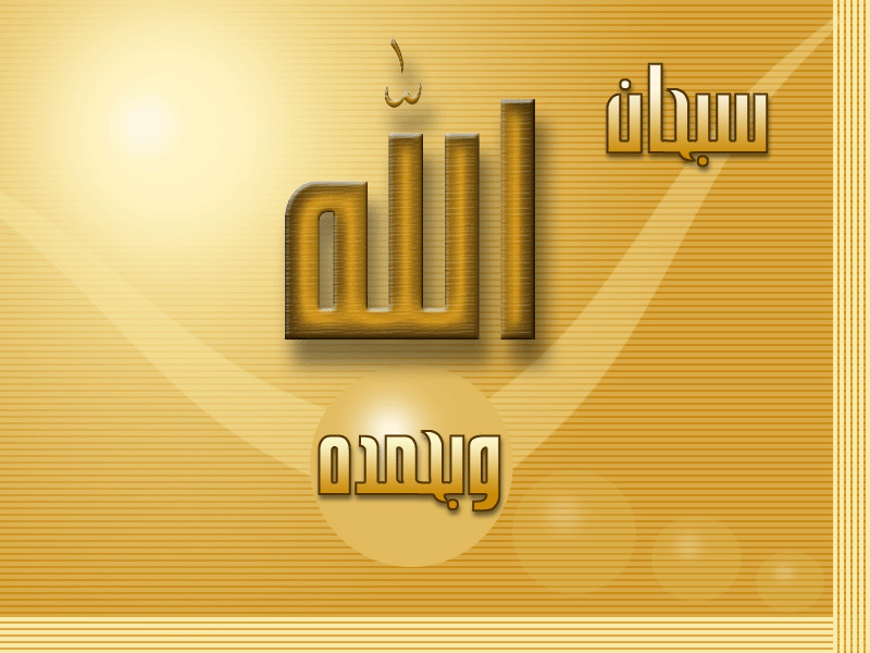 خلفيااااااااااااااااااااات اسلامية 002010