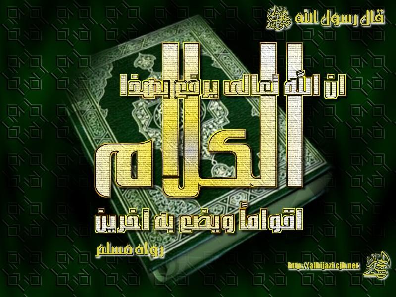 خلفيااااااااااااااااااااات اسلامية 004610