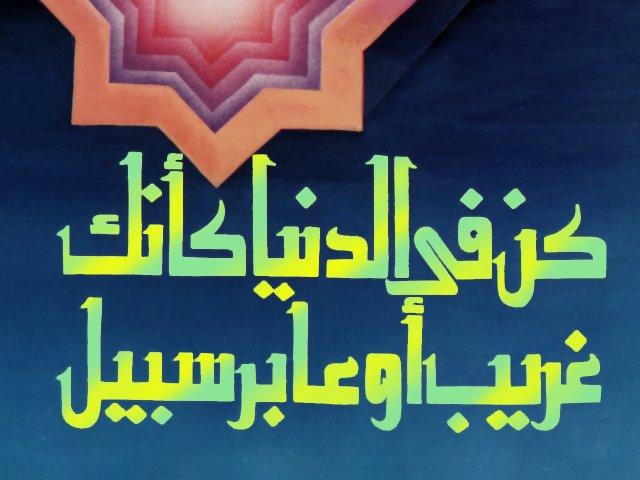 خلفيااااااااااااااااااااات اسلامية 00710