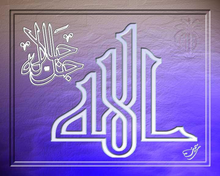 خلفيااااااااااااااااااااات اسلامية Al10