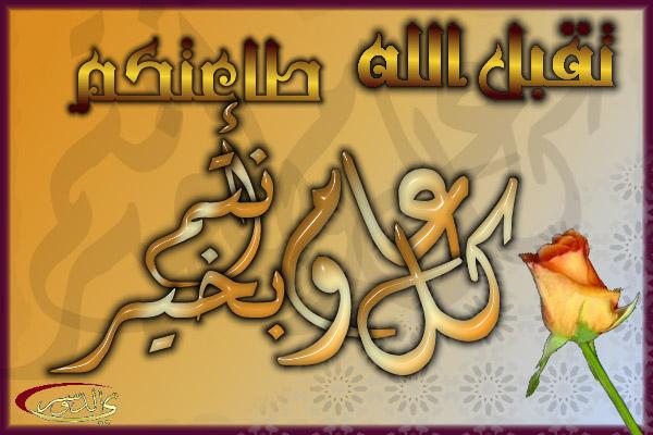 خلفيااااااااااااااااااااات اسلامية Alaeed10